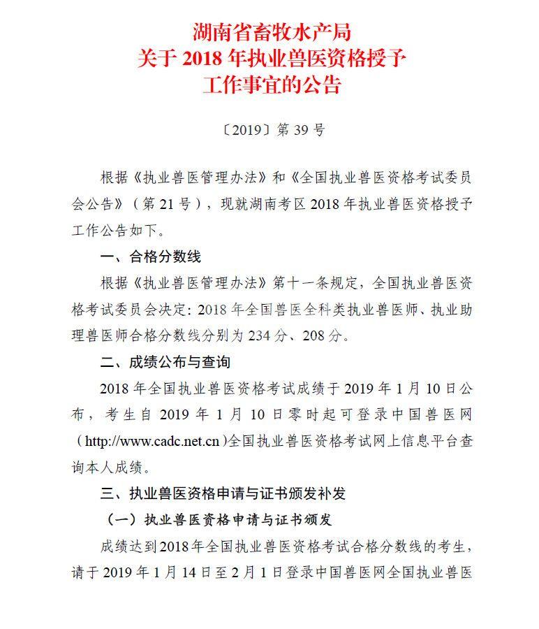 湖南省畜牧水产局关于开展2018年执业兽医资格授予工作的公告